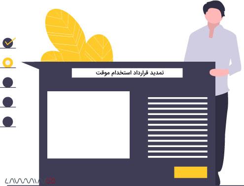 تمدید قرارداد استخدام موقت