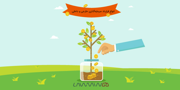 انواع قرارداد سرمایهگذاری خارجی و داخلی