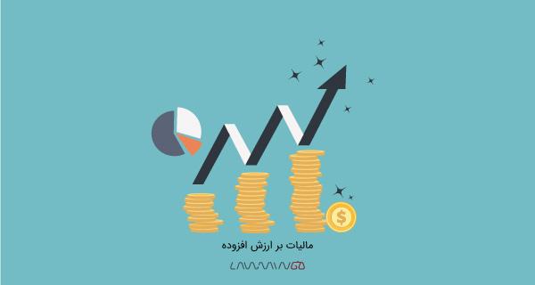 مالیات بر ارزشافزوده چیست