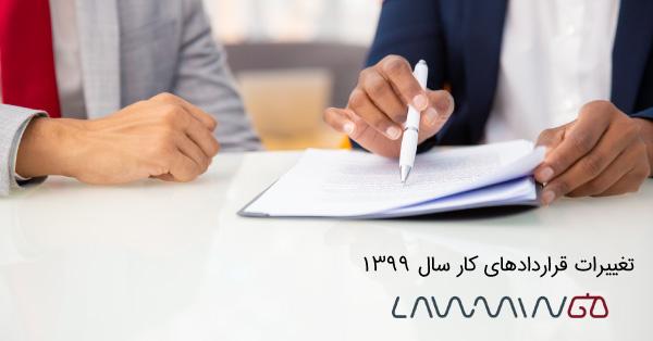 قرارداد کار سال 99