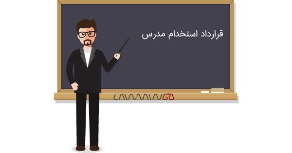 قرارداد استخدام مدرس