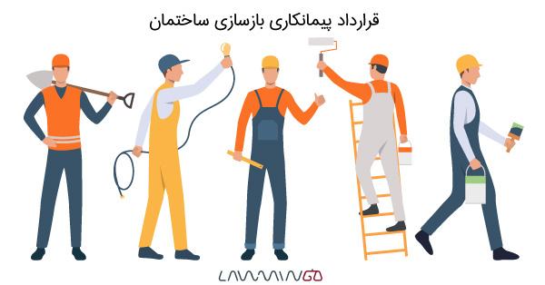 قرارداد پیمانکاری بازسازی ساختمان