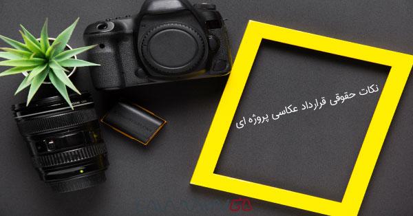 قرارداد عکاسی پروژهای