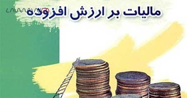 مشاوره مالیات بر ارزش افزوده