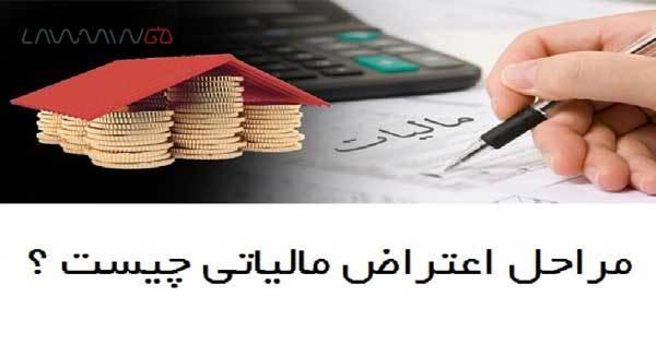 مشاوره اعتراض مالیاتی